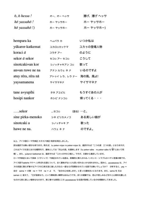 yukarfragments-lyrics-p3.jpg